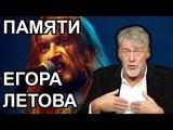 Омску не нужен аэропорт имени Летова Артемий Троицкий