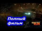 2011 Need For Speed The Run. Полный фильм из игры