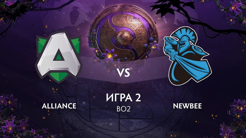 Alliance vs Newbee (игра 2) | BO2 | The International 9 | Групповой этап | День 3