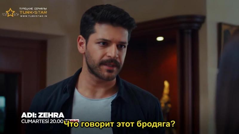 Adı Zehra / Её зовут Зехра 2 фраг к 13-ой серии (русские субтитры)