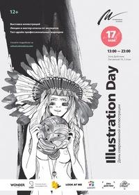 Illustration Day * 17 мая * Зона Действия