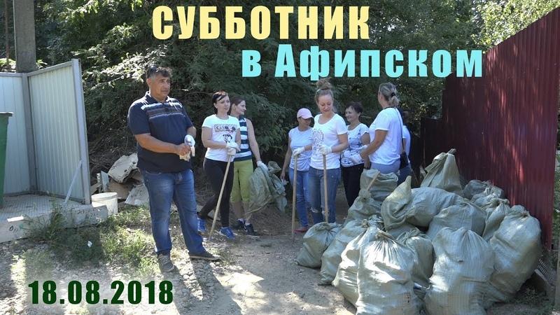 Субботник в Афипском 18.08.18 видео: Абдрахманов Игорь
