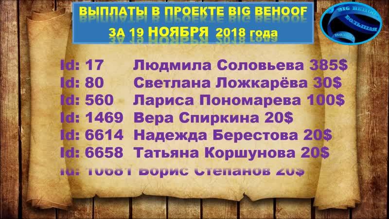 ВЫПЛАТЫ В ПРОЕКТЕ BIG BEHOOF ЗА 19 НОЯБРЯ