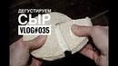 Вкус сыра сделанного своими руками