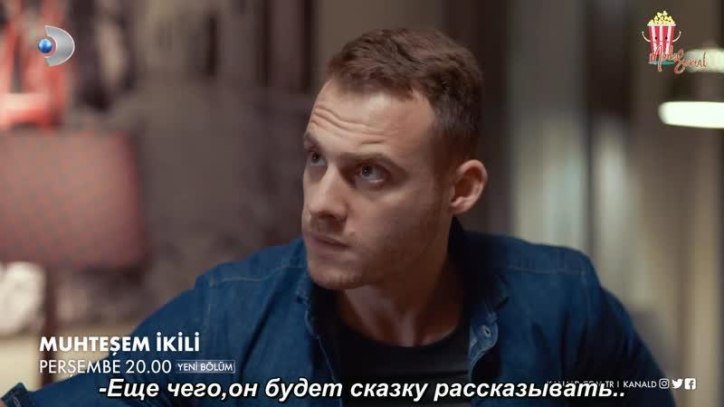 Muhteşem İkili 7 Bölüm Fragmanı 3 русс субтитры