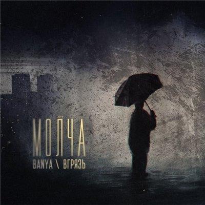 вГрязь & Banya – Молча (2014)