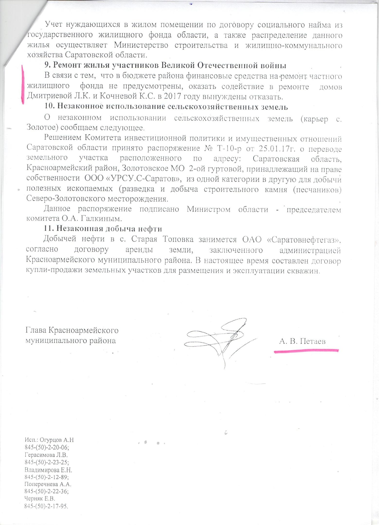 документ стр 3