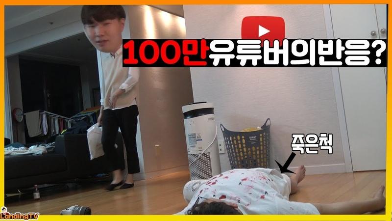 100만유튜버에게 죽은척을 해보니 반응이...(재넌,코아,상호,민교)랜딩TV