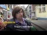 'Если бы не дети, с голоду бы подохла'- пожилые россияне о своей пенсии, Путине и Медведеве