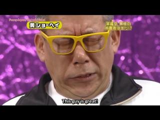 (ENG SUB) Gaki no Tsukai #900 (2008.04.20) — Shouhei auditions to become a regular again