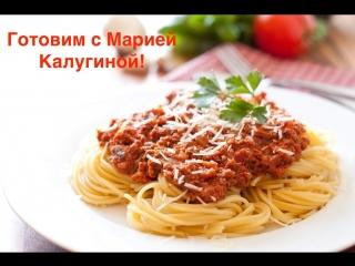 Готовим с Марией Калугиной: Рецепт Идеального Студсовета