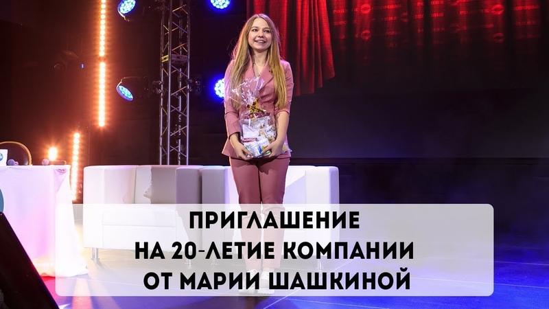 Приглашение на 20-летие компании от Марии Шашкиной