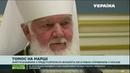 Томос для України що буде з церквою після отримання автокефалії