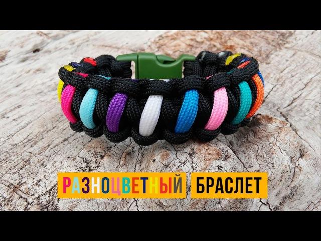 Разноцветный браслет из паракорда (разноцветная кобра) / Multicolor Paracord Bracelet