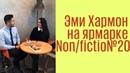 Эми Хармон на Non/fictio№20: Я ненавидела «Преступление и наказание»