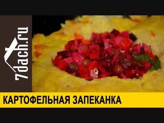 Картофельная запеканка с оригинальной начинкой. Без мяса! - 7 дач