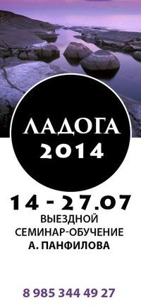 ЛАДОГА 2014 * Место Силы * А. Панфилов