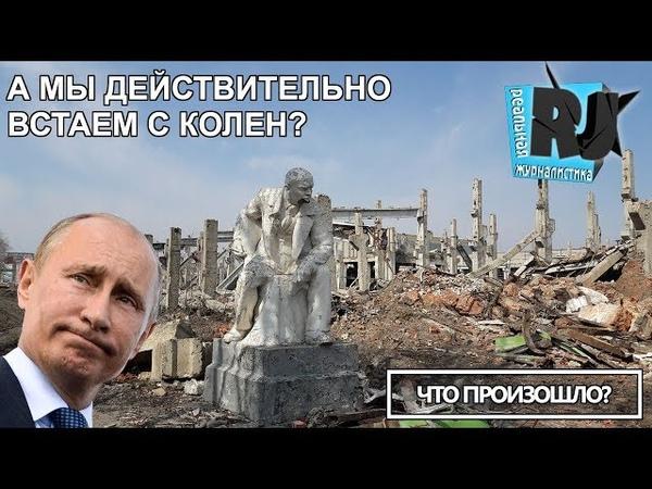 ♐Ложь путинского режима. Как Россия с колен встала. Что произошло?♐