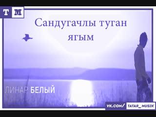 Линар Белый - Сандугачлы туган ягым