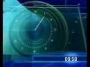 Часы в стиле НТВ 2001-2003