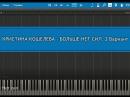 Кристина Кошелева - Больше нет сил. 2 Вариант Пример игры на фортепиано Песни на ТНТ