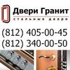 Двери Гранит - официальная группа в ВКонтакте