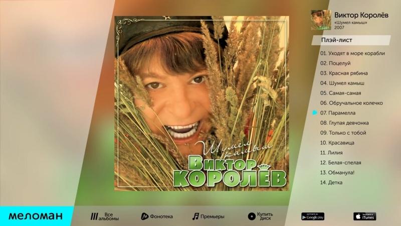 Виктор Королёв - Шумел камыш (Альбом 2007 г)