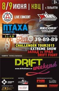 Расписание CHALLENGER TOUR RDA vs ULD
