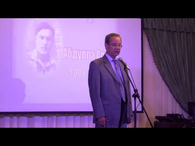 Выступление Алишева И.А. на вечере, посвященном 105летию Абдуллы Алиша