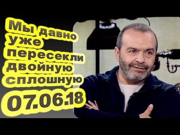 Виктор Шендерович - Мы уже давно пересекли двойную сплошную... 07.06.18