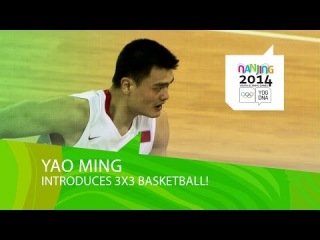 Yao Ming explains 3x3 Basketball | Nanjing 2014 Youth Olympic Games