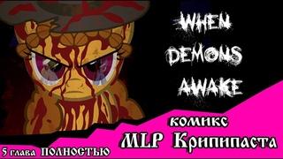 Когда демоны пробуждаются ~ Маленькая тварь (комикс MLP Creepypasta )5 глава ПОЛНОСТЬЮ