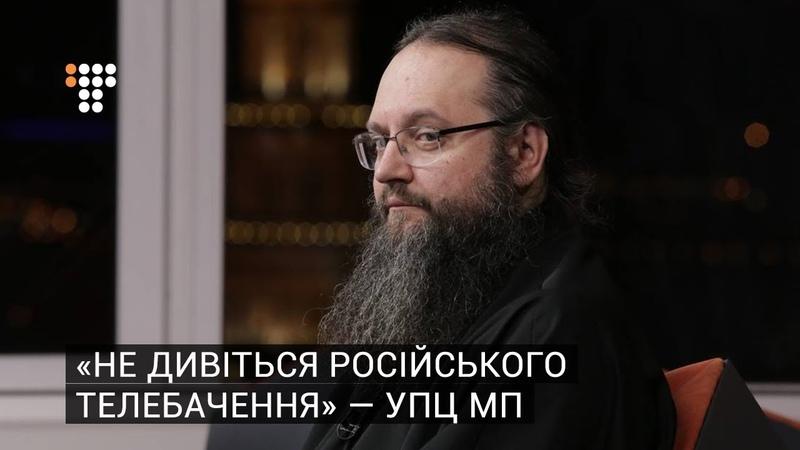 «Не дивіться російського телебачення» — УПЦ Московського патріархату