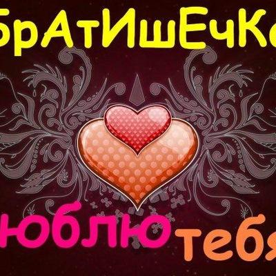 Виктория Фоменко, 22 октября , Москва, id218518832