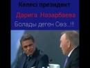 Назарбаев келесі президент кім болады дегендерге жауап берді ВИДЕО mp4