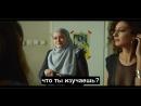 Израильский фильм Между . часть 1. перевод и сабы мои