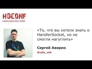 То, что вы хотели знать о HandlerSocket, но не смогли нагуглить,Сергей Аверин, Badoo