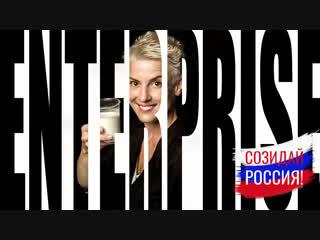"""Я - enterprise / olga kaunova / ведущая авторского бесплатного курса """"созидай россия!"""""""
