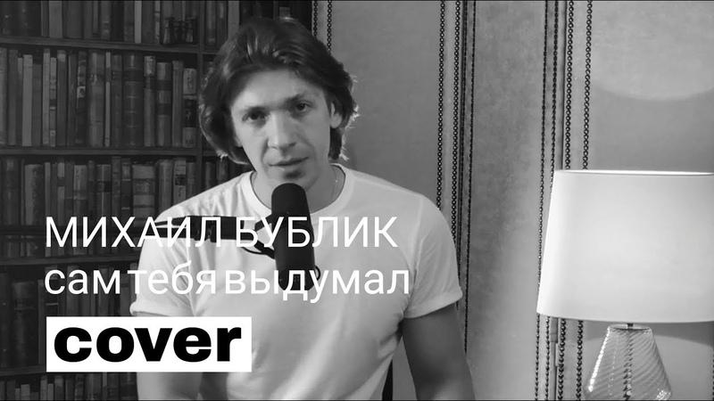 Леонид Овруцкий Сам тебя выдумал Михаил Бублик Cover 0