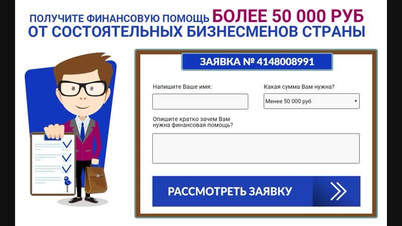 НУЖДАЕТЕСЬ В ДЕНЬГАХ? 5 МИНУТ И У ВАС НА СЧЕТУ БОЛЕЕ 50000 РУБЛЕЙ chatfinpom.blogspot.com