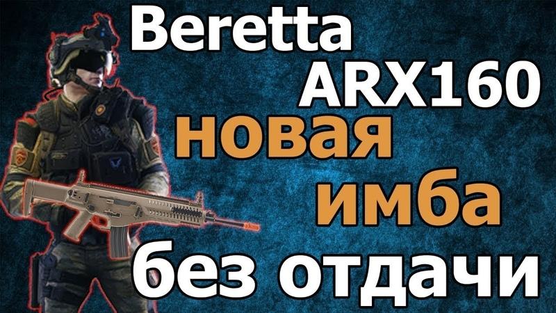 КАК ПОЛУЧИТЬ BERETTA ARX 160 В WARFACE БЕСПЛАТНО
