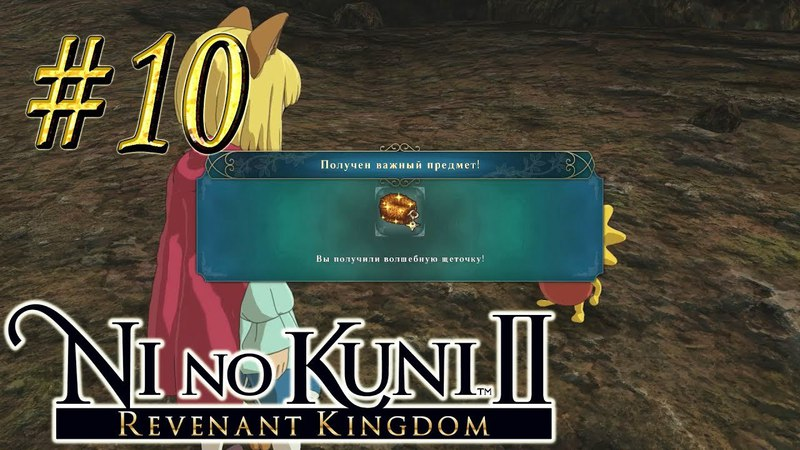 Ni no Kuni II Revenant Kingdom™ ► Бесценная щеточка ► Прохождение 10