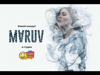 Живой концерт MARUV в студии HAPPY RADIO