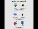 Расписание матчей OWL2018