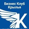 Бизнес - Клуб Крылья г.Краснодар.