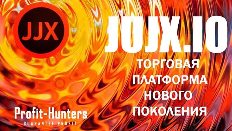 Profit Hunters - Аудит Smart-контракта Jujx.io! 🔥 🤩 😛