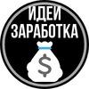 Идеи заработка/Готовый бизнес/Обучение/Поддержка