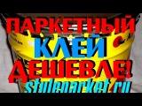 STYLEPARKET.RU купить лак для паркета клей масло водный цена лучший двухкомпонентный полиуретановый СПб Санкт Петербург паркетный пола полов spax отзывы