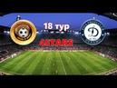 FIFA 18 | Profi Club | 4Stars | 102 сезон | ПЛ | sB Fortunas - Dynamo | 18 тур