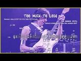 TOO MUCH TO LOSE (Jan Hammer-Jeff Beck, 1979 Guitar &amp arrangement Yann Viet)